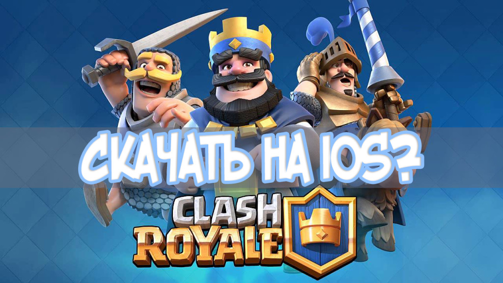 Скачать Clash Royale на iOS