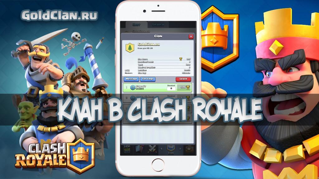 клан в Clash Royale