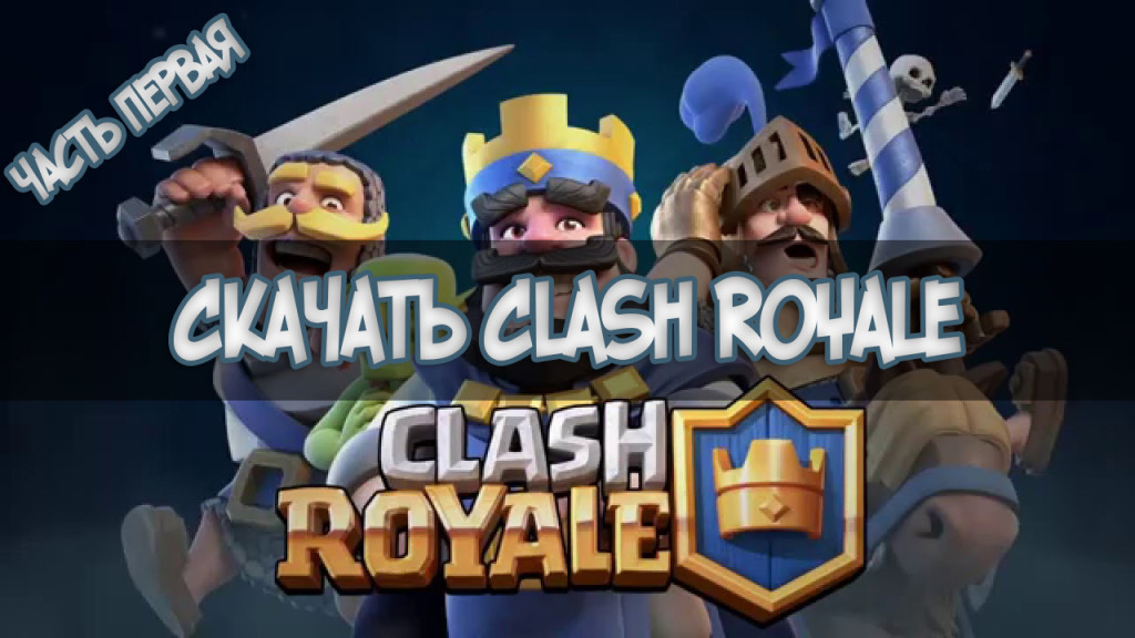 Скачать Clash Royale