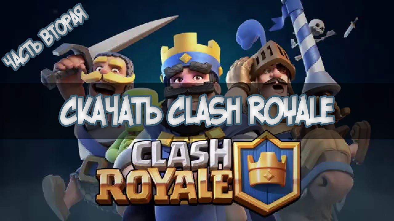 Clash Royale down v2