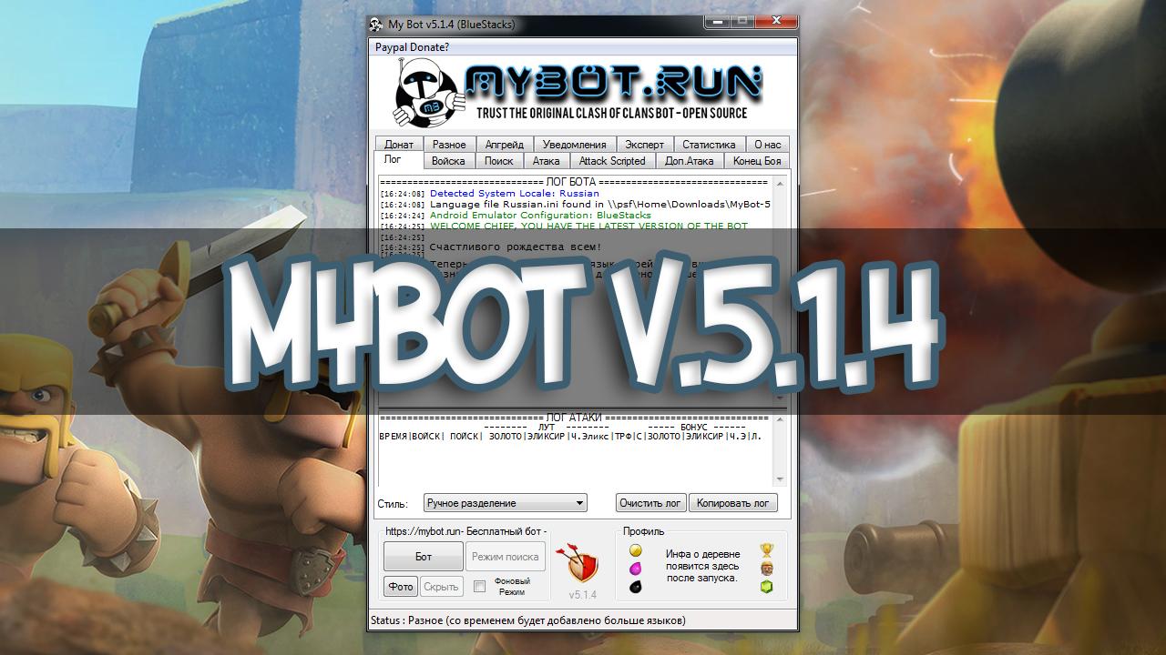 mybot 5.1.4