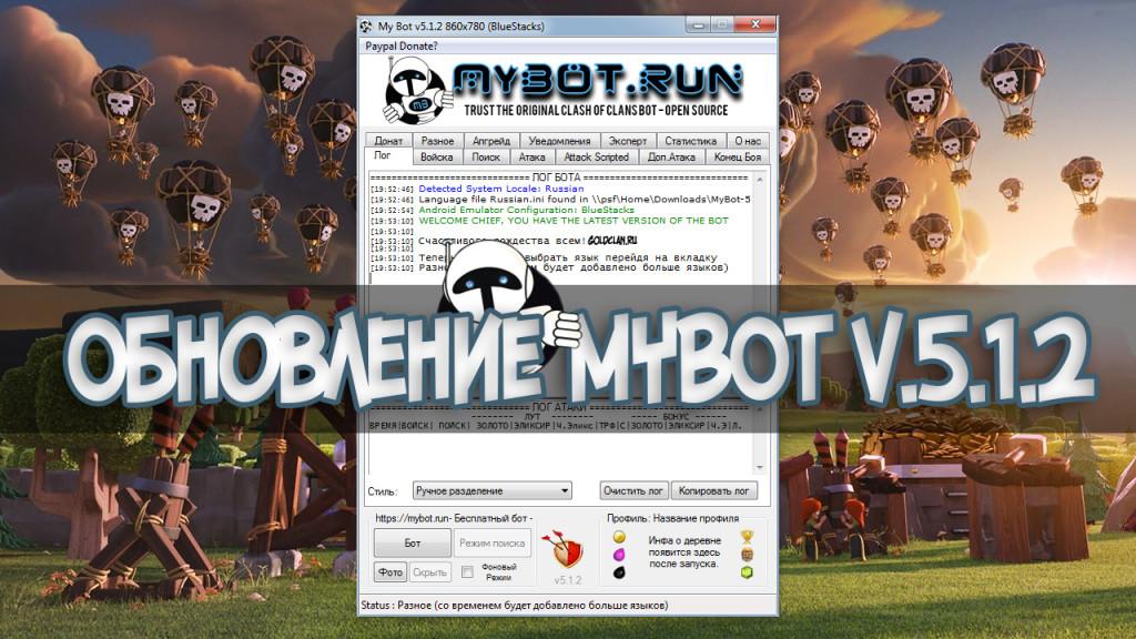 MyBotRun v.5.1.2 Clash of Clans Бот