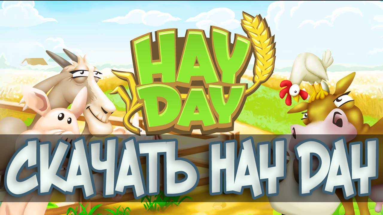 Скачать Hay Day