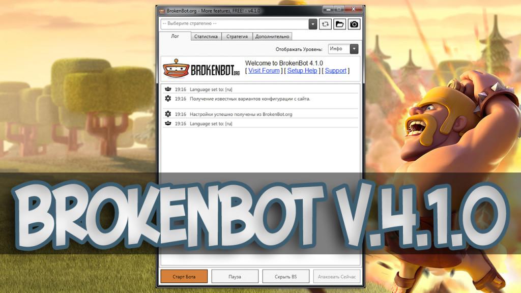Скачать brokenbot 4.1.0