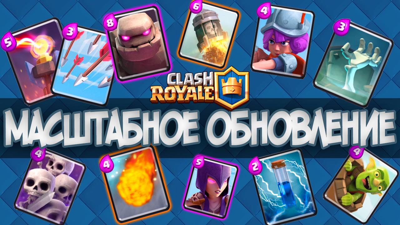 Clash Royale масштабное обновление 19
