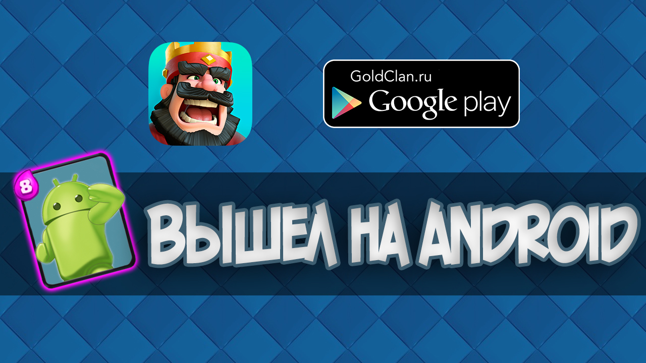 Clash Royale на Андройд