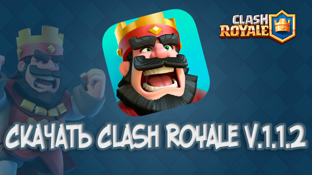 Clash Royale v.1.1.2 Android