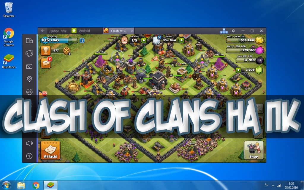 Clash of Clans на ПК GoldClan.ru