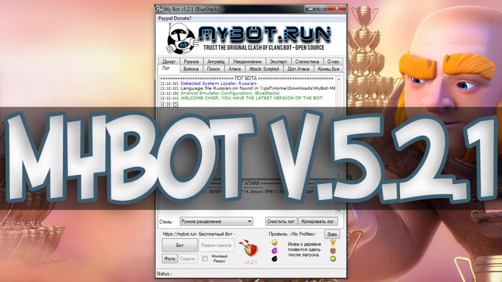 Clash of Clans mybot v.5.2.1