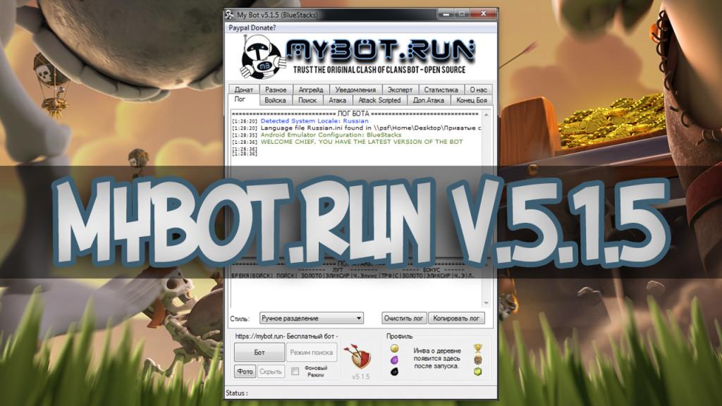 Clash of Clans mybot 5.1.5
