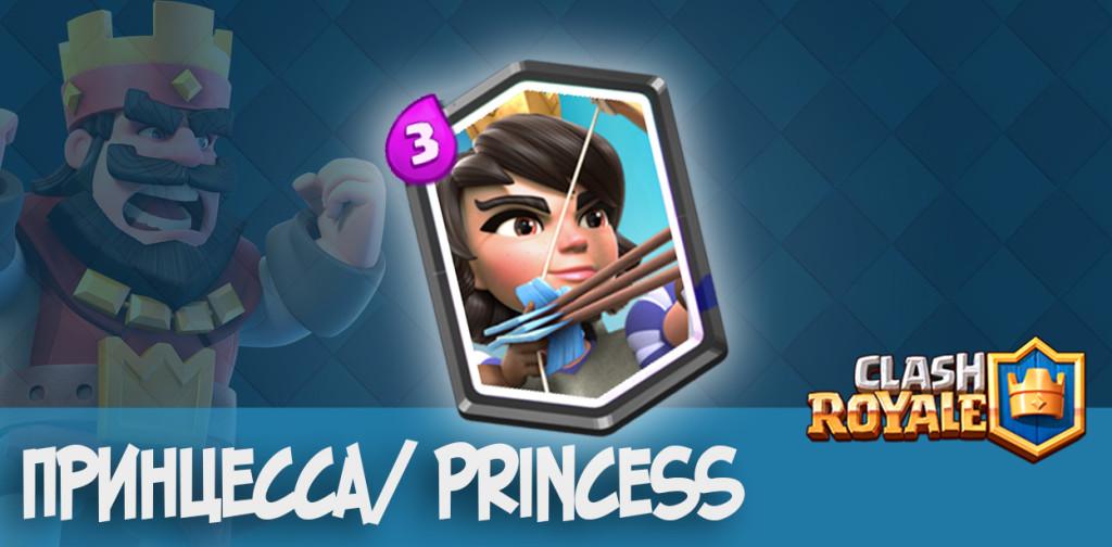 Clash Royale Принцесса