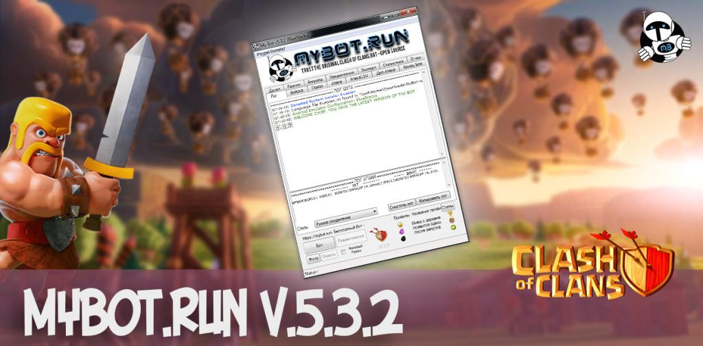 MybotRun 5.3.2