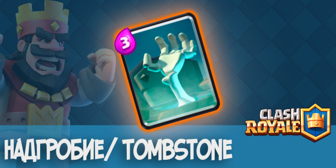 Надгробие Tombstone clash royale
