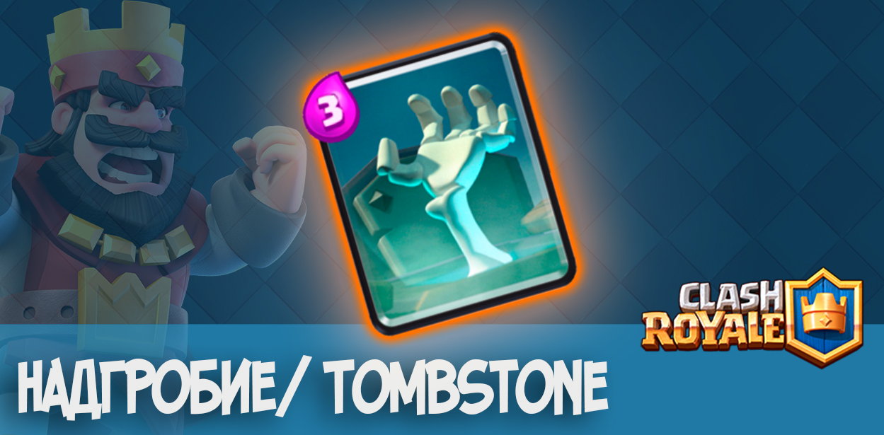 Надгробие Tombstone clash royale