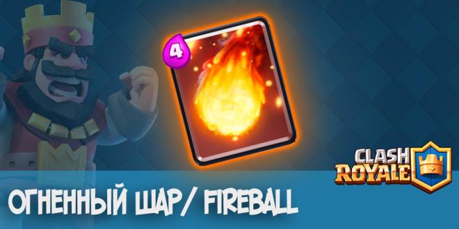 Огненный шар Fireball clash royale