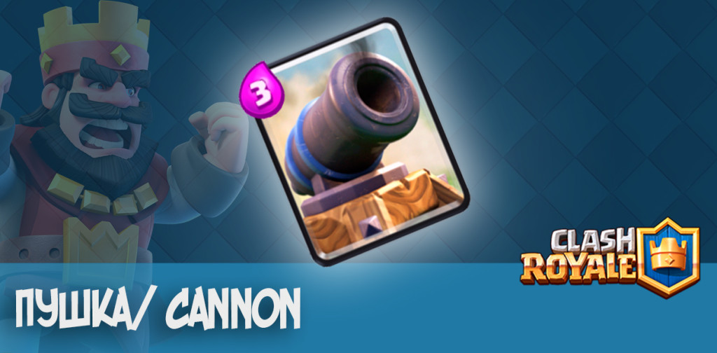 Пушка Cannon Clash Royale