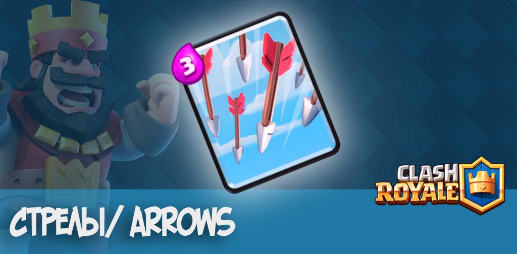 Стрелы Arrows Clash Royale