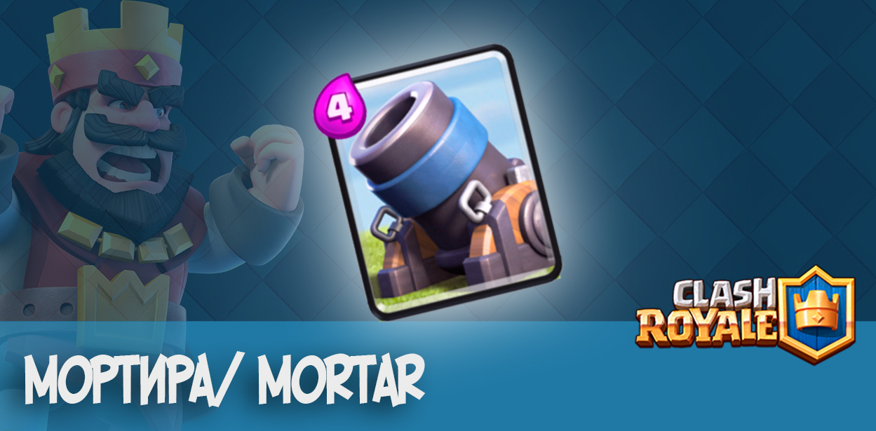 мортира mortar clash royale