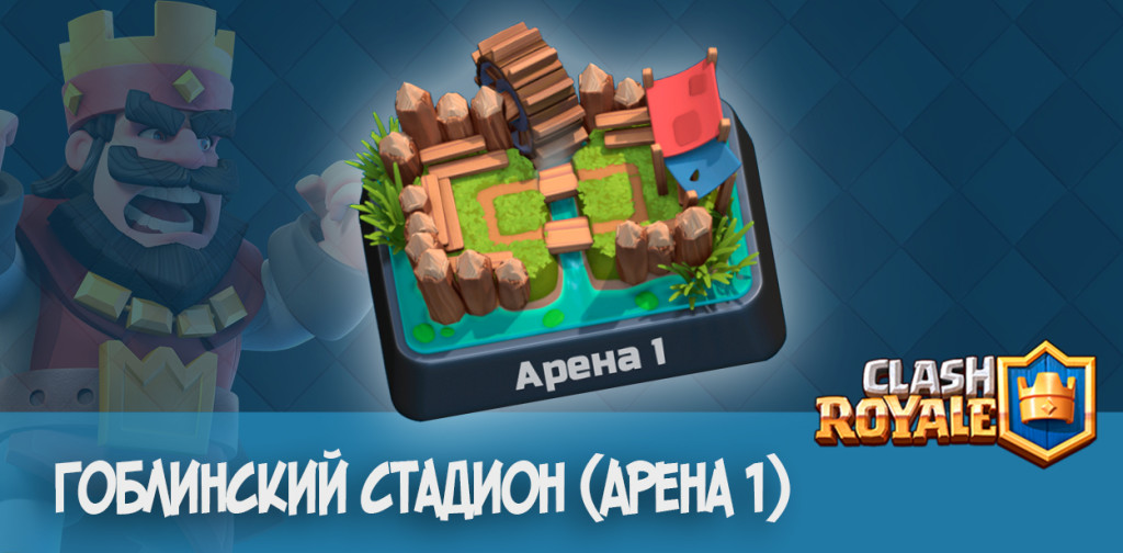 Clash Royale Арена 1