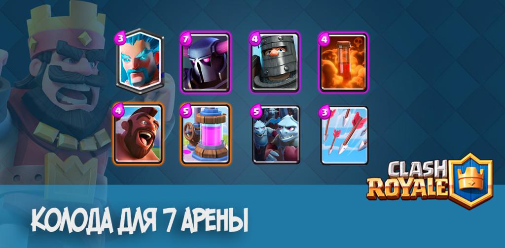 Clash Royale колода для 7 арены