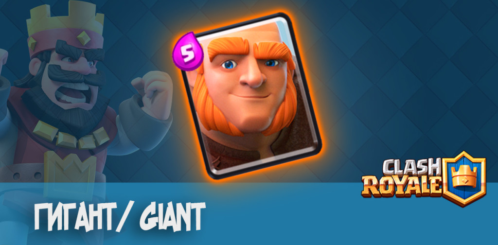 Гигант Giant Clash Royale