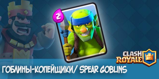 Гоблины-копейщики Spear Goblins clash royale