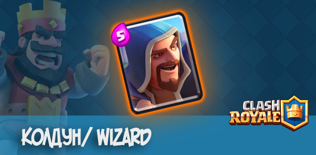 Колдун Wizard Clash Royale