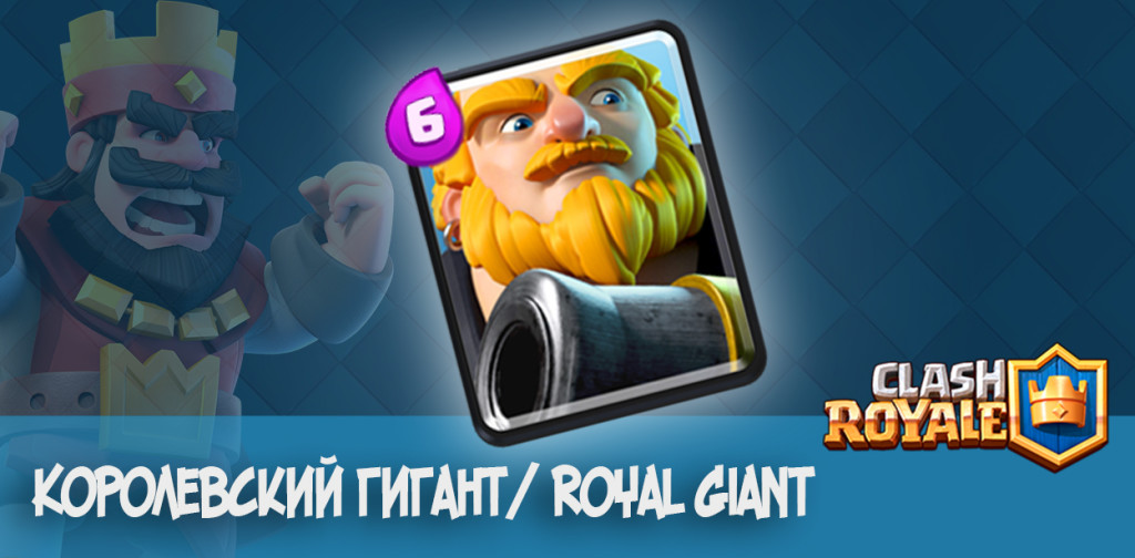 Королевский гигант Royal Giant Clash Royale