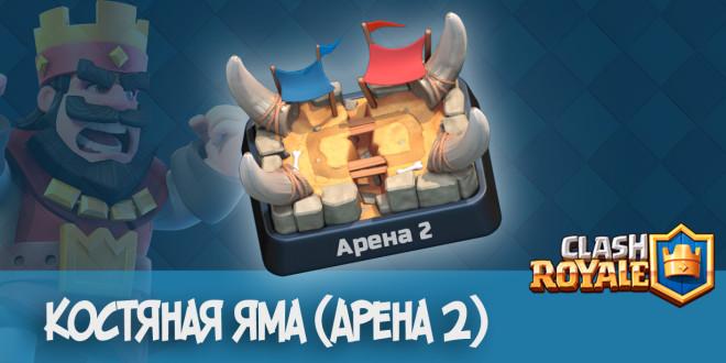 Костяная яма арена 2 clash royale