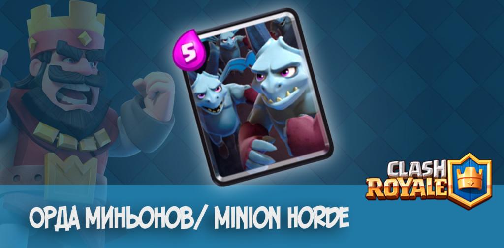 Орда миньонов Minion Horde Clash Royale
