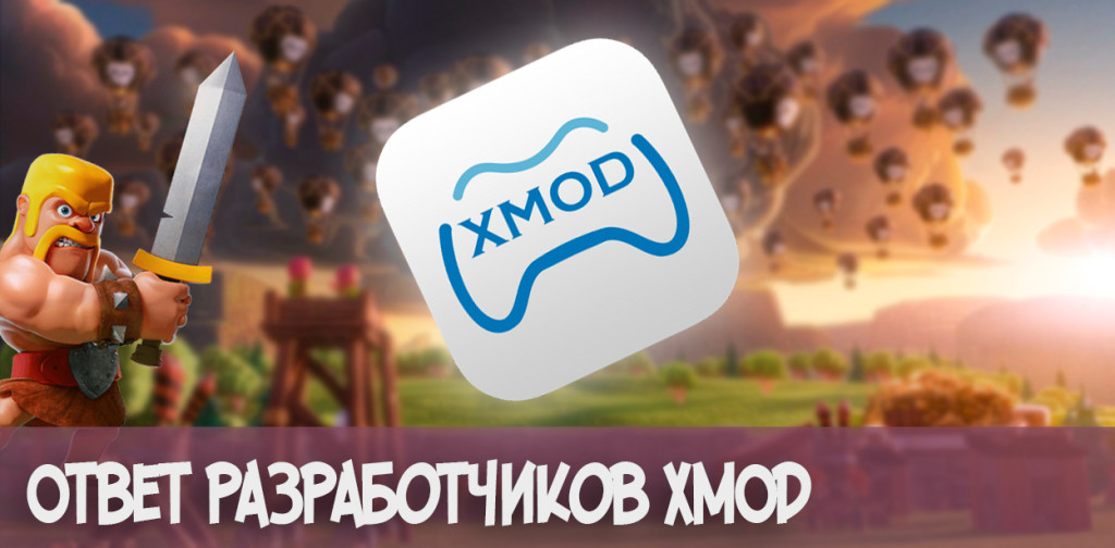 Ответ разработчиков XMOD