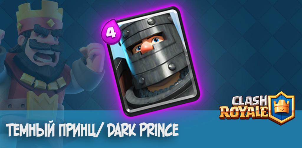 Темный принц Dark Prince clash royale