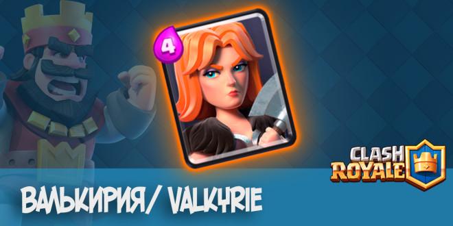 Валькирия Valkyrie Clash Royale