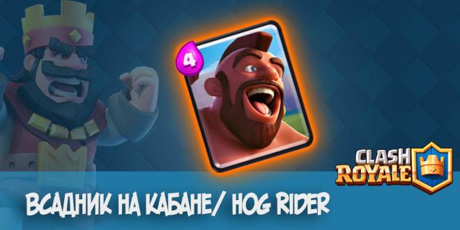Всадник на кабане Hog Rider clash royale