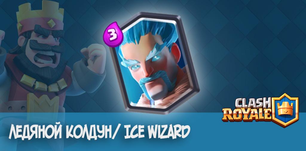 ледяной колдун Ice Wizard clash royale