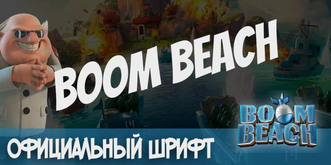 шрифт из boom beach