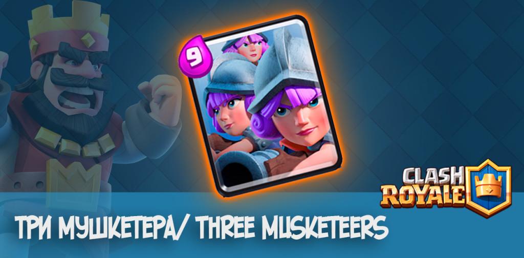 три мушкетера Three Musketeers clash royale