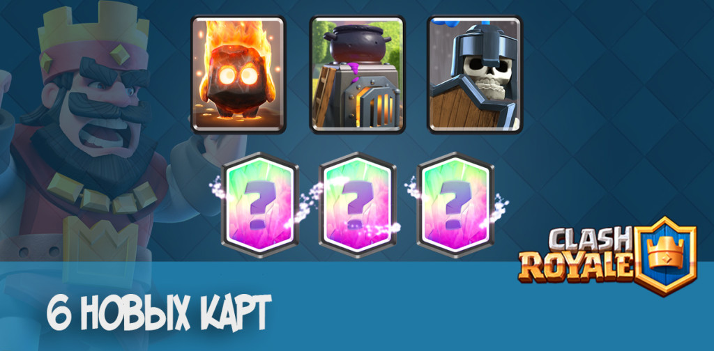 6 Новыйх карт Clash Royale