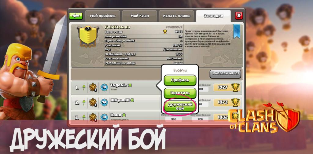 Clash of Clans Дружеский бой
