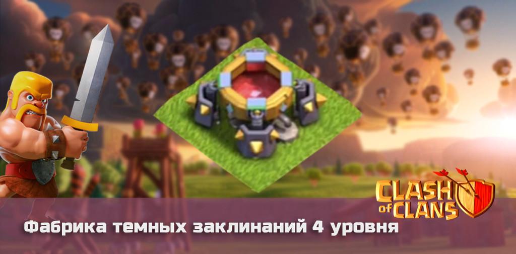 Clash of Clans Фабрика темных заклинаний 4 уровня