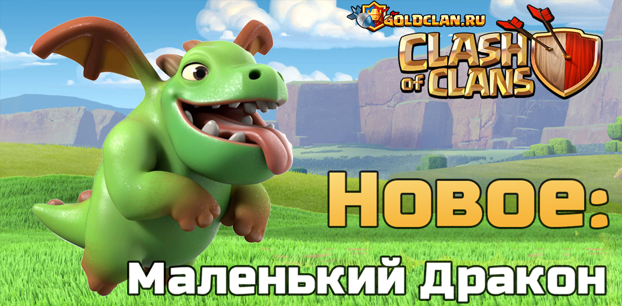 Clash of Clans Маленький дракон baby drago