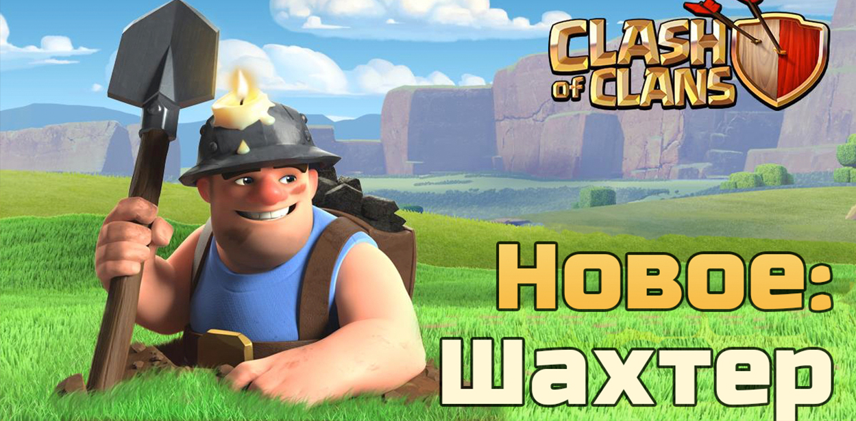 Clash of Clans Miner Шахтер new
