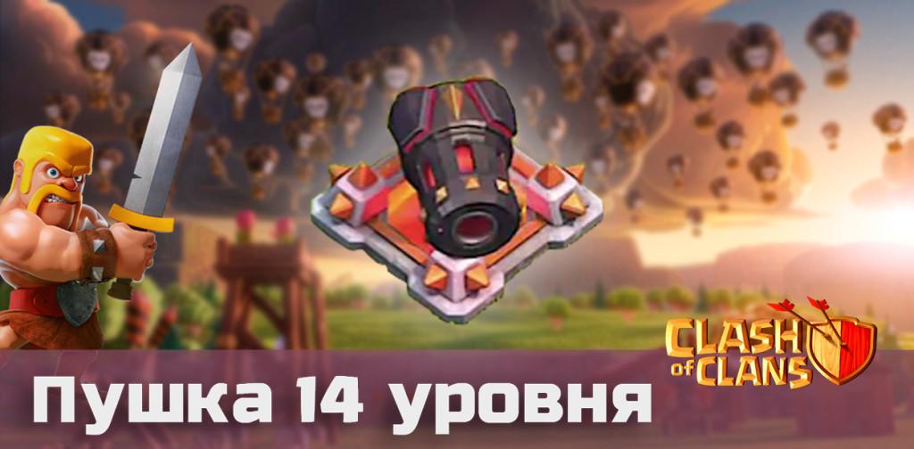 Clash of Clans пушка 14 уровня