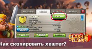 Как скопировать хештег clash of clans