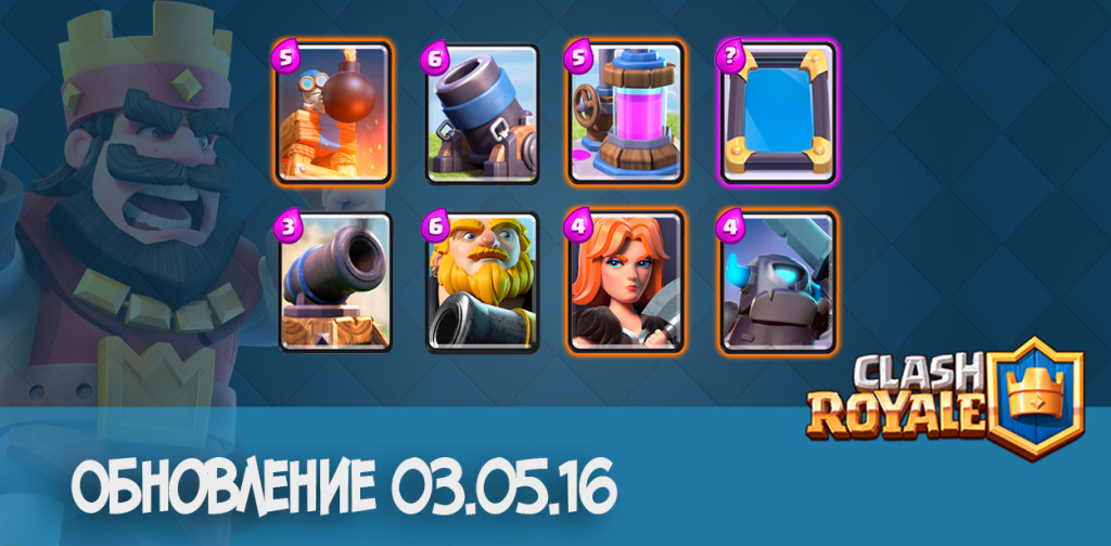 Clash Royale Обновление 03.05.16