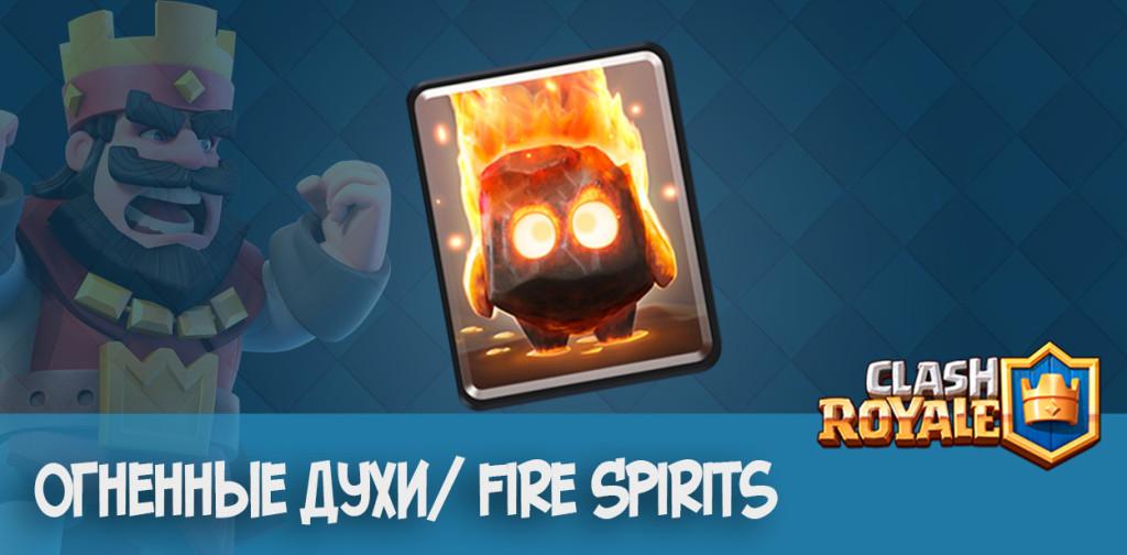 Огненные духи/ Fire Spirits Clash Royale