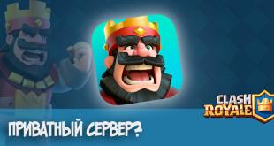 Приватный сервер Clash Royale
