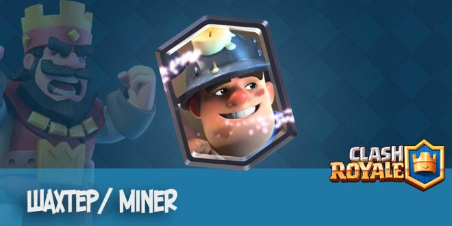 Шахтер Miner clash royale