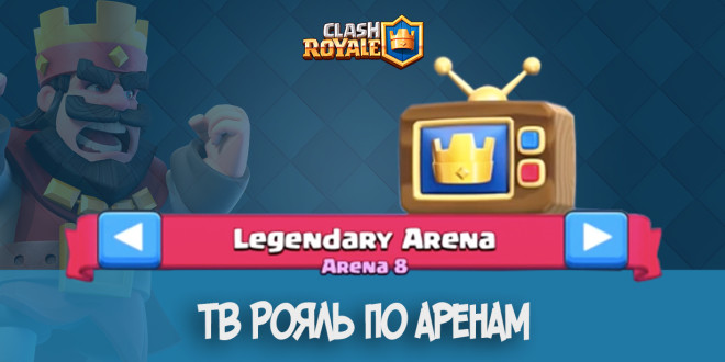 Clash Royale TV Royale по арена