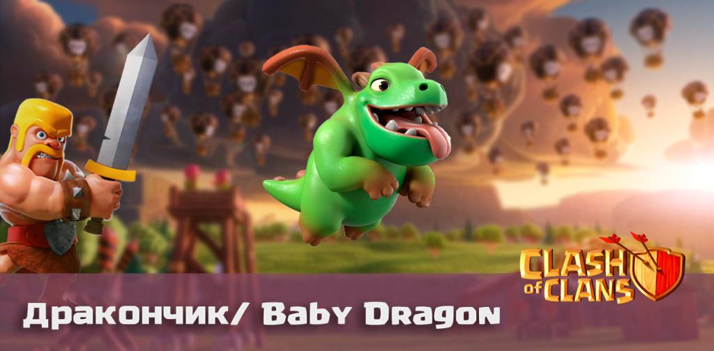 дракончик baby dragon clash of clans